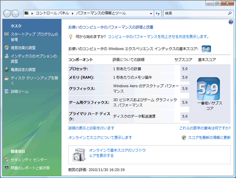 【Vista】Windows Experience Index(WEI)