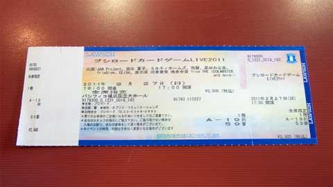 【ブシロードカードゲームLIVE2011】入場チケット