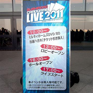 【ブシロードカードゲームLIVE2011】立て看板