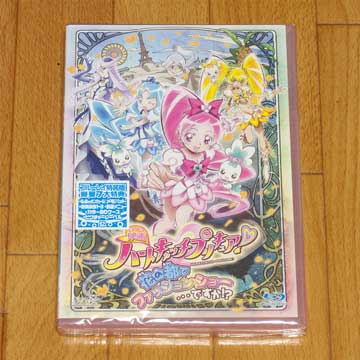 【映画ハートキャッチプリキュア!花の都でファッションショー…ですか!?】特装版・Blu-Ray