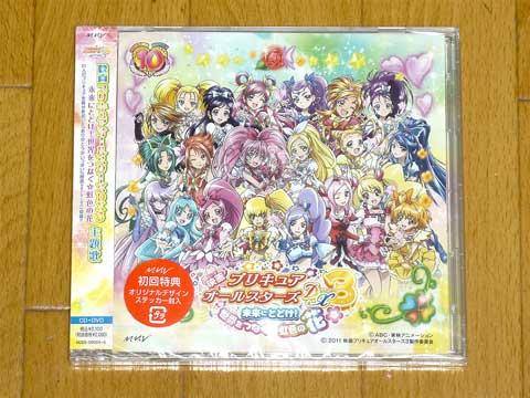 【映画プリキュアオールスターズDX3 未来にとどけ!世界をつなぐ☆虹色の花】主題歌CD+DVD