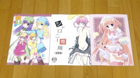 【COMIC1☆5】戦利品