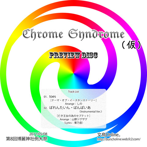 Chrome Syndrome(仮) Preview Disc