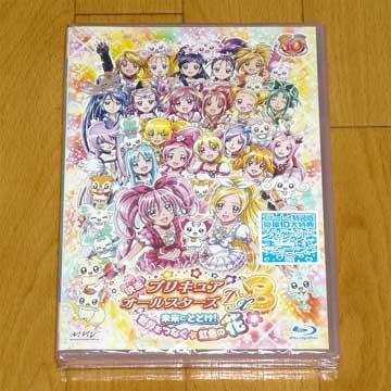 【映画プリキュアオールスターズDX3 未来にとどけ!世界をつなぐ☆虹色の花】Blu-ray特装版
