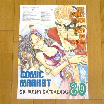【コミックマーケット80】CD-ROMカタログ