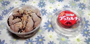 デッカルチェ チョコレート