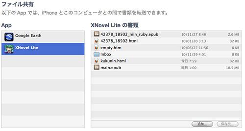 20101201xn_iTunesSend.jpg