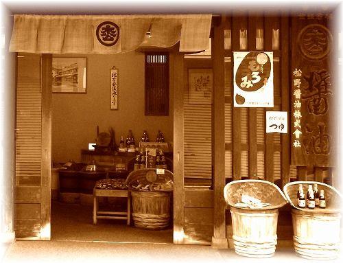 松井醤油ー2