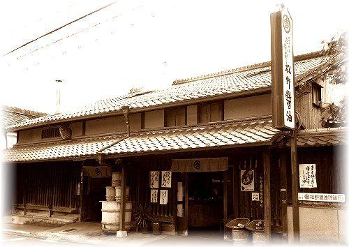 松井醤油ー1