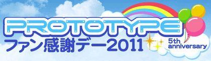 prototypefan2011.jpg