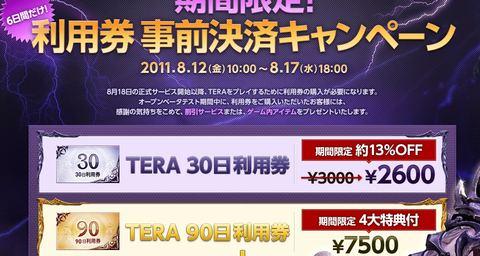 tera3000.jpg