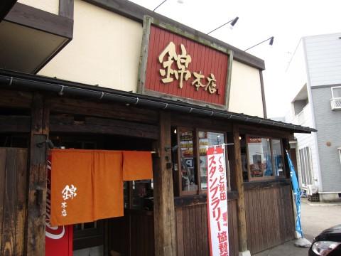 nishiki (1)
