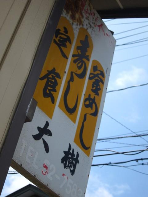 daiju (1)