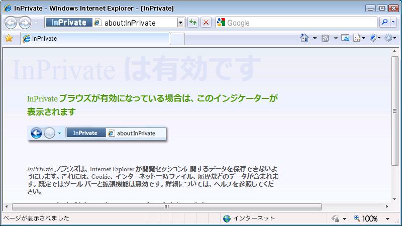 FirefoxをIE8っぽく - Firefox更新情報Wikiブログ