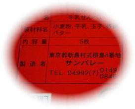 080814bGyunyuSenbei.jpg