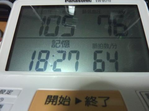 20091220健康万歳
