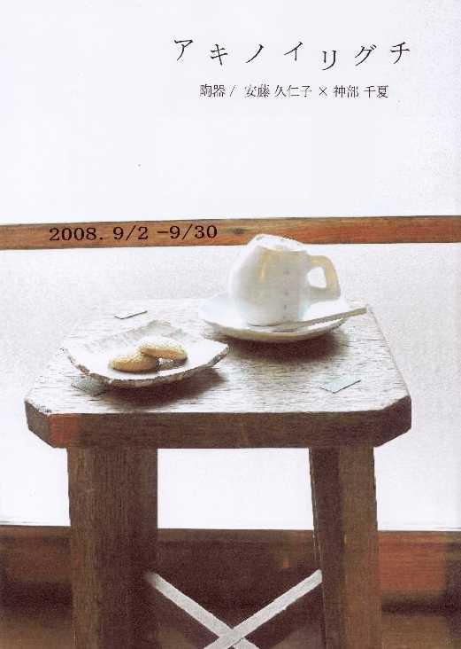 akino00.jpg