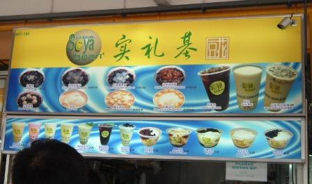 マリンパレード・フードセンターの仙草ゼリー入り豆乳