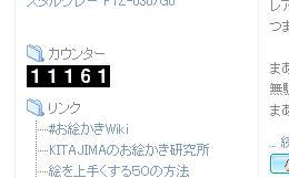 カウンター11111