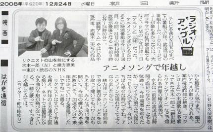 081224朝日新聞