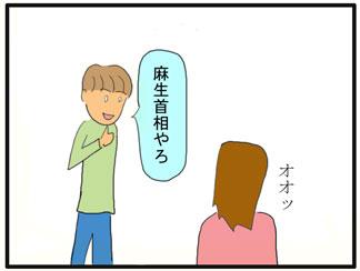 麻生首相01