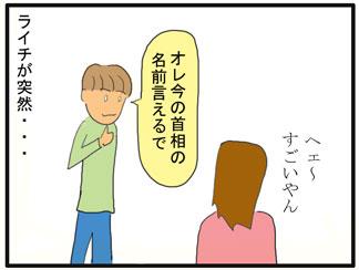 麻生首相04