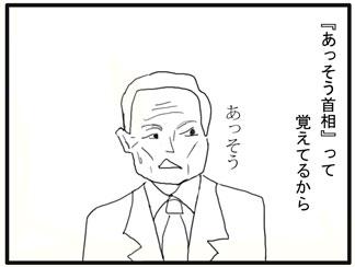 麻生首相05