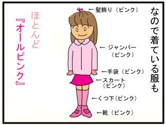 スモモファッション03