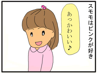 スモモファッション01