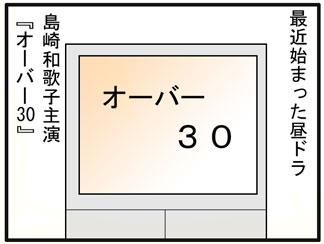 オーバー30