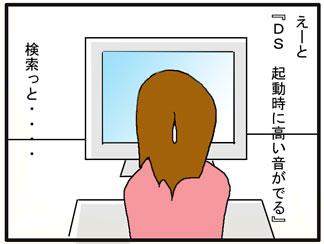 DSの故障02