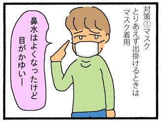 小学生の花粉症対策01