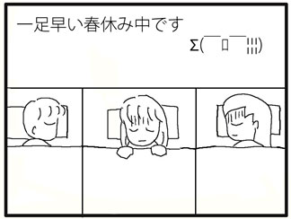 ただいま鈴木家は・・・07