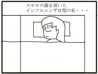 ただいま鈴木家は・・・01
