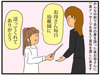 スモモの卒園式01
