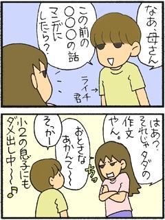 なほさん03