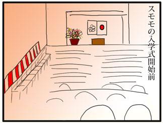 スモモ入学式で・・・01
