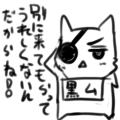 黒ム(こくむ)