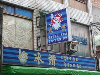 台北うまいもの食べ歩きの巻 マンゴーかき氷パート2