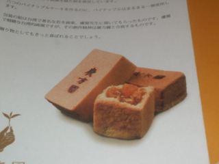 お茶屋さんの上品なパイナップルケーキ 廣方圓茗茶