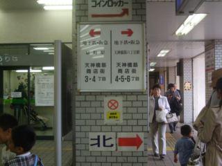 【2017.04更新】クラトームへの道順 その1 JR天満駅からのアクセス! Route for Krathoorm 1 from JR TEMMA Sta. (Osaka Loop(Kanjo) Line)