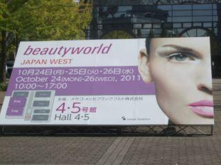 beauty world JAPAN WEST2011に行ってきました