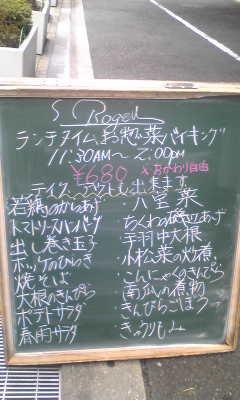 680円のお値打ちランチバイキング ご近所(?)探訪 その17
