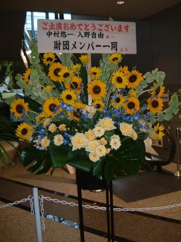 3-9-1 中村さん&入野さん花 財団メンバー