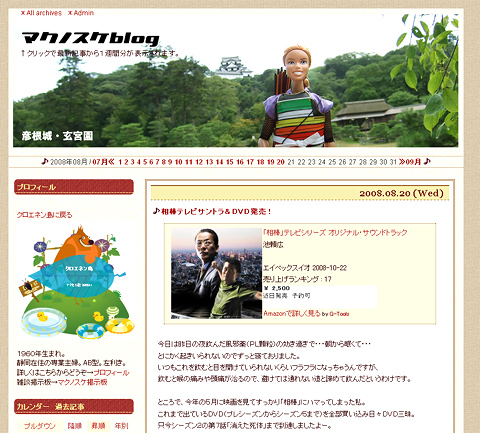 20080821-04.jpg