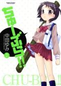 ちゅーぶら!! 2 (2) (アクションコミックス) (アクションコミックス)