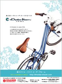 070918koukoku_S.jpg