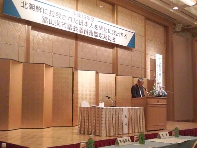 富山県拉致議連総会