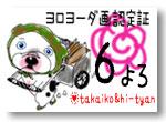 yoro_card06.jpg