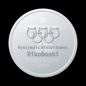 ニャリンピック 銀メダル